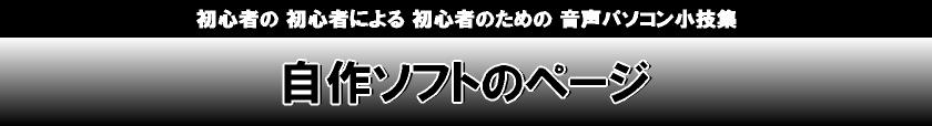 初心者の 初心者による 初心者のための 音声パソコン小技集 - 自作ソフトのページ