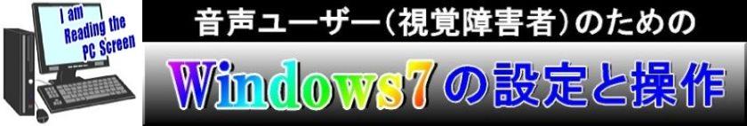 音声ユーザー(視覚障害者)のためのWindows7の設定と操作